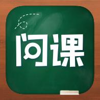 問課教育安卓app