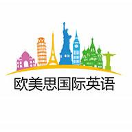 歐美思國際英語安卓手機app下載