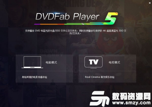 DVDFab Player Ultra官方版(視頻播放編輯器) v6.0.0.1 免費版