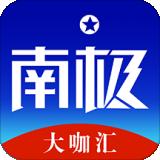南极星球安卓app