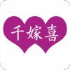 千嫁喜安卓app最新下载