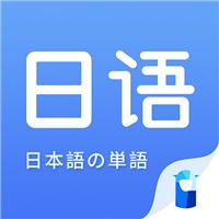 日语单词app最新版下载