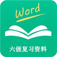 六级复习资料app最新版