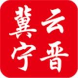 冀云宁晋安卓app