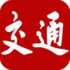交通强国安卓app