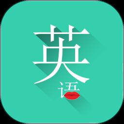 常用英語軟件安卓app