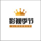 影视季节安卓app