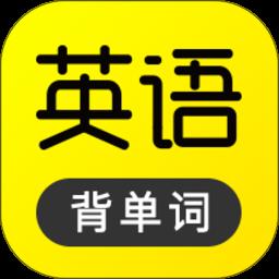 傻瓜英語背單詞安卓app