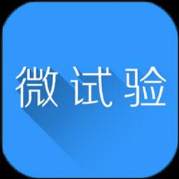 微试验手机app