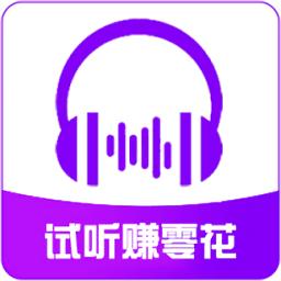 聽歌賺錢福利軟件安卓手機app