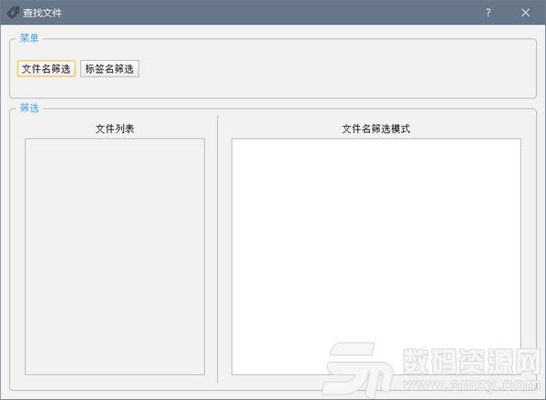 文件标签管理器下载