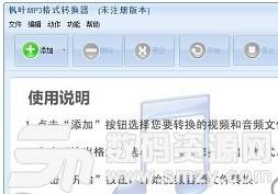 枫叶MP3格式转换器安装