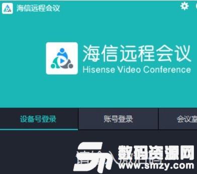 海信远程会议软件安装