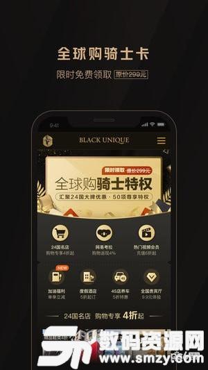 全球购骑士特权手机版