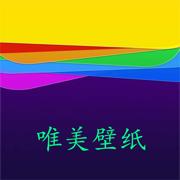 唯美壁纸图安卓手机app最新下载