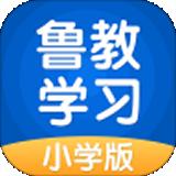 鲁教学习app最新版