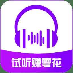 听音乐赚零花软件安卓手机app
