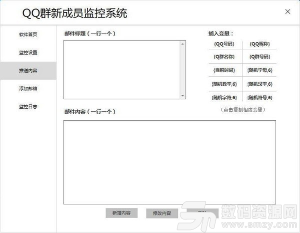 QQ群新成员监控系统官方版
