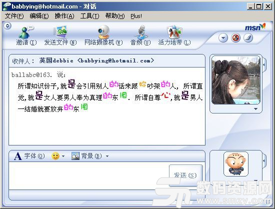 MSN助手官方版