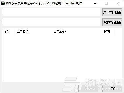 PDF多目录合并程序安装