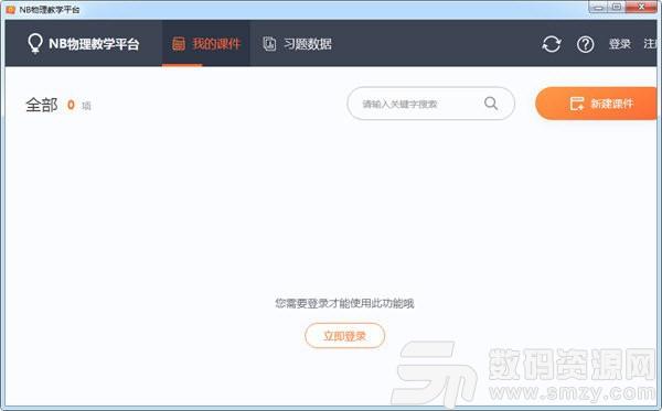 NB物理教学平台中文版