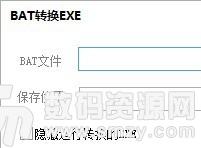 BAT转换EXE软件安装