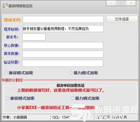 小苹果EXE一键添加验证工具官方版