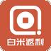 白米返利app最新版