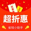 超折惠安卓app最新下载