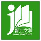 晉江小說閱讀舊版本安卓手機app