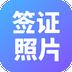 签证照片安卓手机app下载