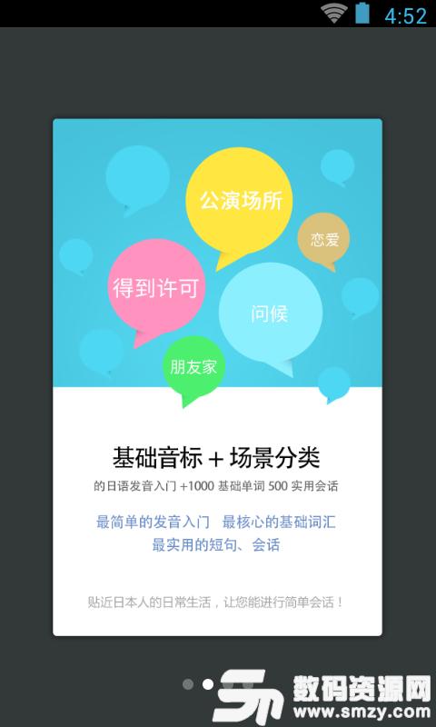 日语发音单词会话手机版