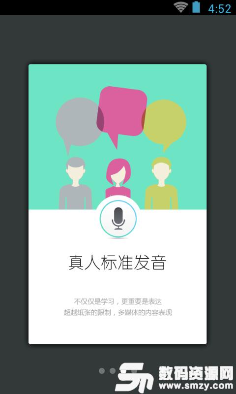 日语发音单词会话官方版