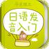 日语发音单词会话安卓版