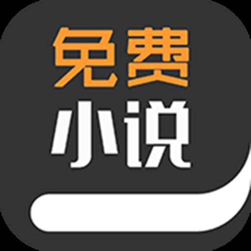 快眼免费书城app安卓app