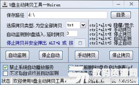 U盘主动拷贝工具(Huiren)