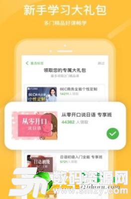 沪江网校手机版