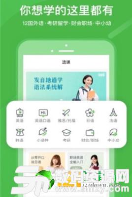 沪江网校官方版