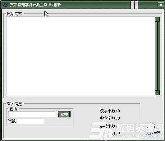 文本特定字符计数工具官方版