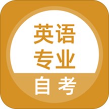 英語專業自考手機app最新下載