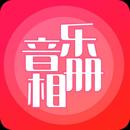 音樂相冊視頻制作app最新版
