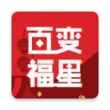 百變福星安卓app
