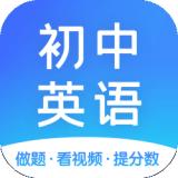初中英語通安卓手機app