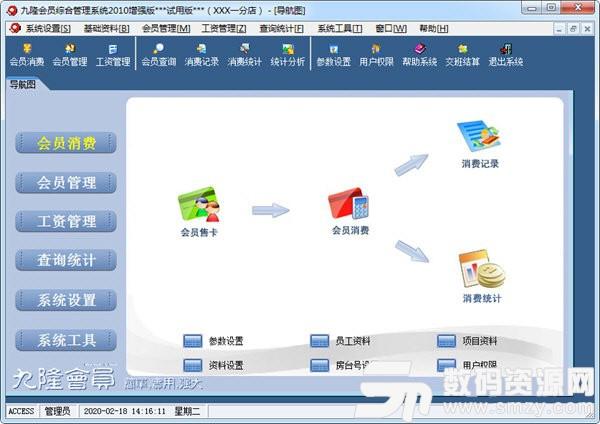 九隆会员管理软件增强版