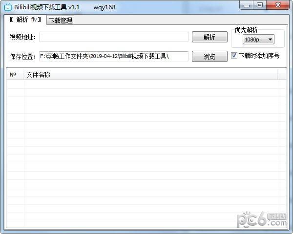 Bilibili视频工具最新版下载