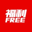 FREE商城免费版(网络购物) v1.0.0 安卓版