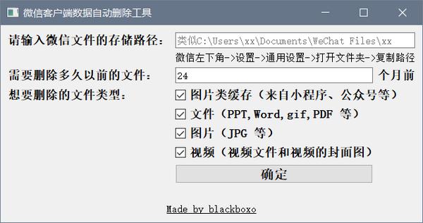 微信数据自动删除工具绿色版