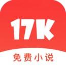 17K免費小說安卓版