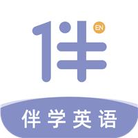 伴學英語聽力手機app下載