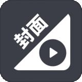 視頻換封面手機app